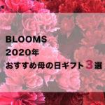 BLOOMS2020年おすすめ母の日ギフト3選