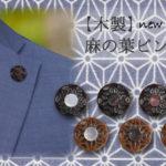 【新登場】胸に伝統文様を!木製 麻の葉ピンズ