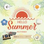 HELLO SUMMER!!異素材MIXブートニエールセット【サマー】